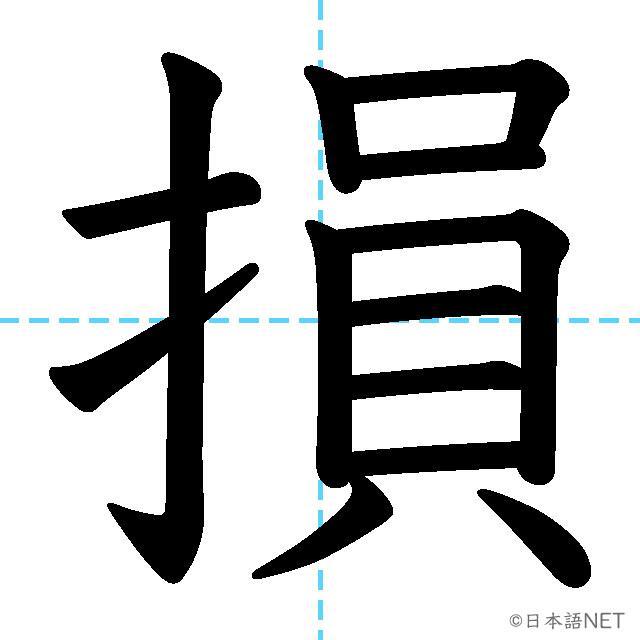 【JLPT N2漢字】「損」の意味・読み方・書き順