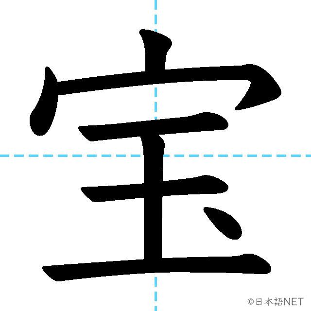 【JLPT N2漢字】「宝」の意味・読み方・書き順