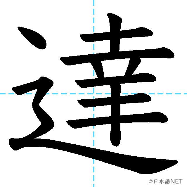 【JLPT N2漢字】「達」の意味・読み方・書き順