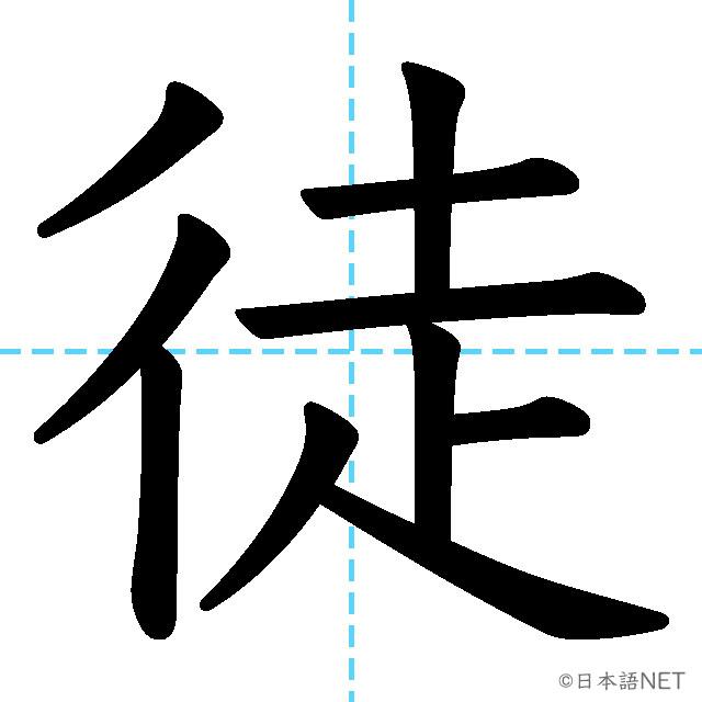 【JLPT N2漢字】「徒」の意味・読み方・書き順