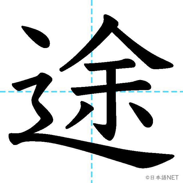 【JLPT N2漢字】「途」の意味・読み方・書き順