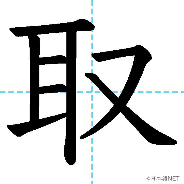 【JLPT N2漢字】「取」の意味・読み方・書き順