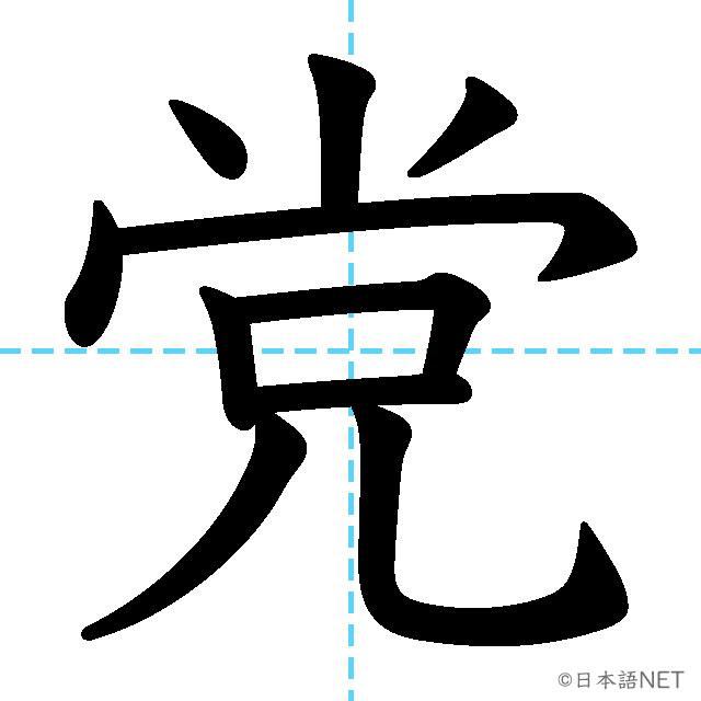 【JLPT N2漢字】「党」の意味・読み方・書き順