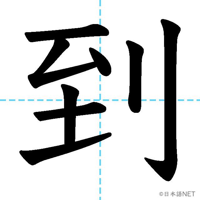 【JLPT N2漢字】「到」の意味・読み方・書き順
