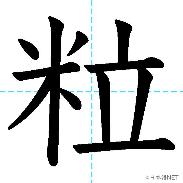 【JLPT N2漢字】「粒」の意味・読み方・書き順