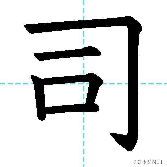 【JLPT N2漢字】「司」の意味・読み方・書き順