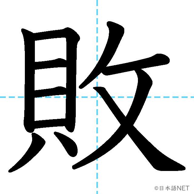 【JLPT N2漢字】「敗」の意味・読み方・書き順