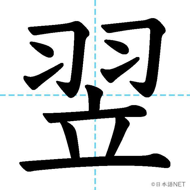 【JLPT N2漢字】「翌」の意味・読み方・書き順