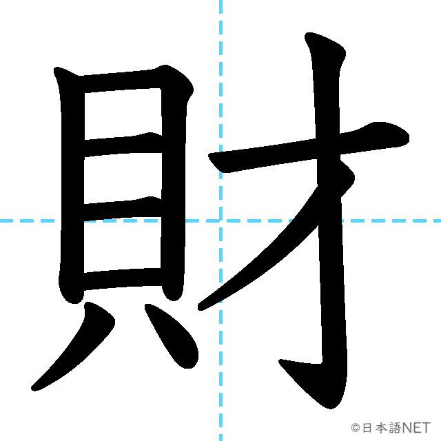 【JLPT N2漢字】「財」の意味・読み方・書き順
