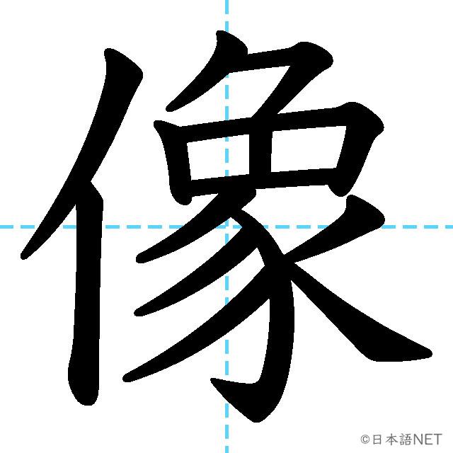 【JLPT N2漢字】「像」の意味・読み方・書き順