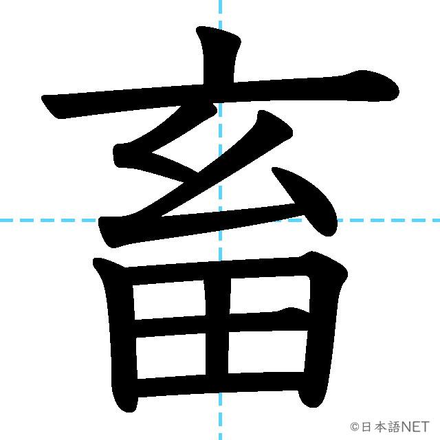 【JLPT N2漢字】「畜」の意味・読み方・書き順
