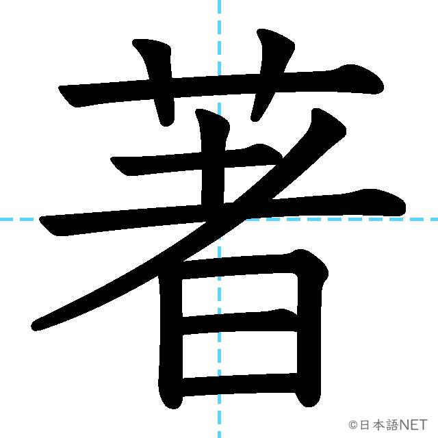 【JLPT N2漢字】「著」の意味・読み方・書き順