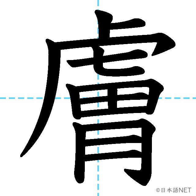 【JLPT N2漢字】「膚」の意味・読み方・書き順