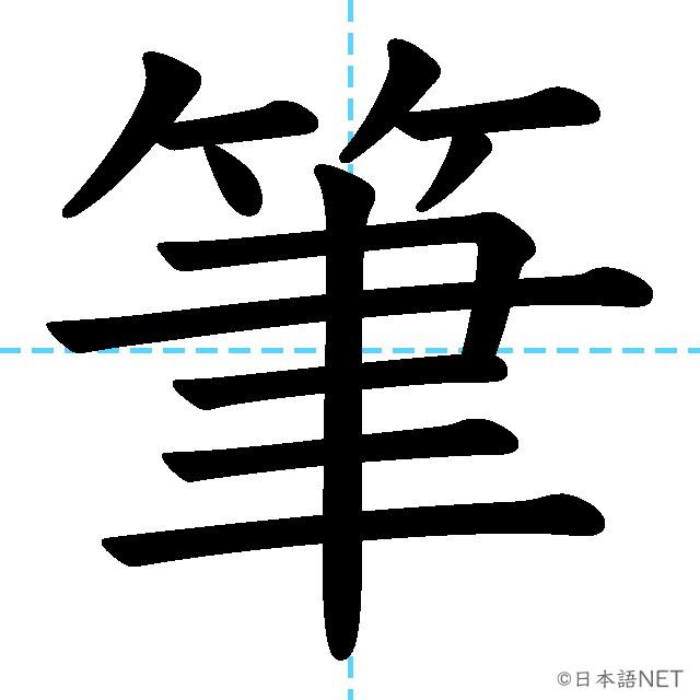 【JLPT N2漢字】「筆」の意味・読み方・書き順