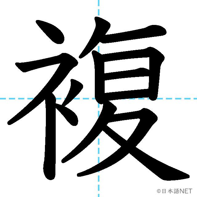 【JLPT N2漢字】「複」の意味・読み方・書き順