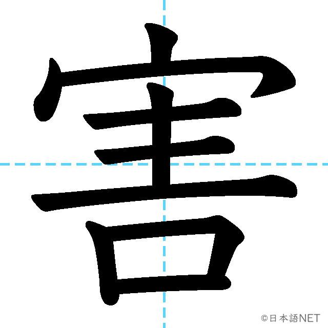 【JLPT N2漢字】「害」の意味・読み方・書き順