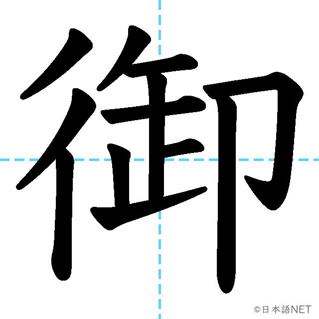 【JLPT N2漢字】「御」の意味・読み方・書き順