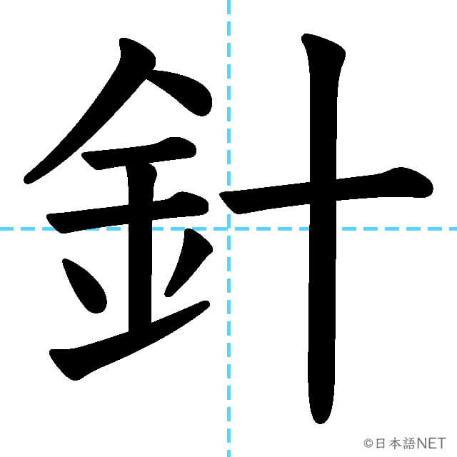【JLPT N2漢字】「針」の意味・読み方・書き順