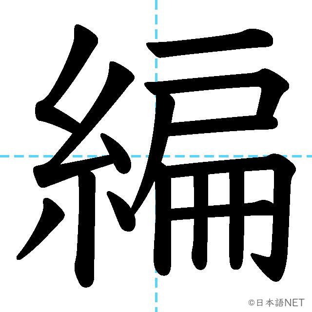 【JLPT N2漢字】「編」の意味・読み方・書き順