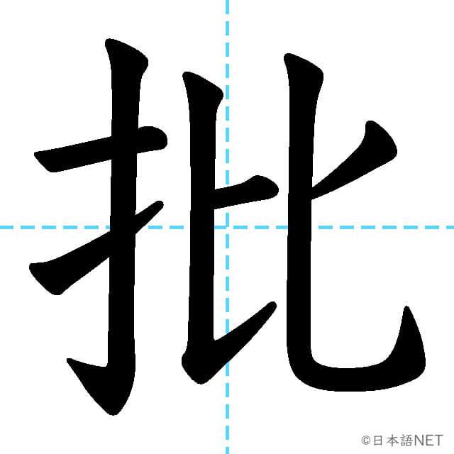 【JLPT N2漢字】「批」の意味・読み方・書き順