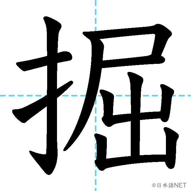 【JLPT N2漢字】「掘」の意味・読み方・書き順