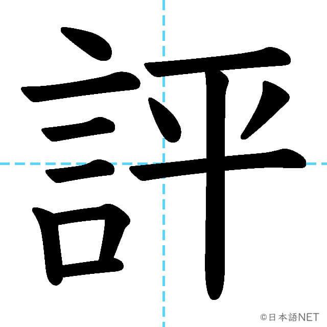 【JLPT N2漢字】「評」の意味・読み方・書き順