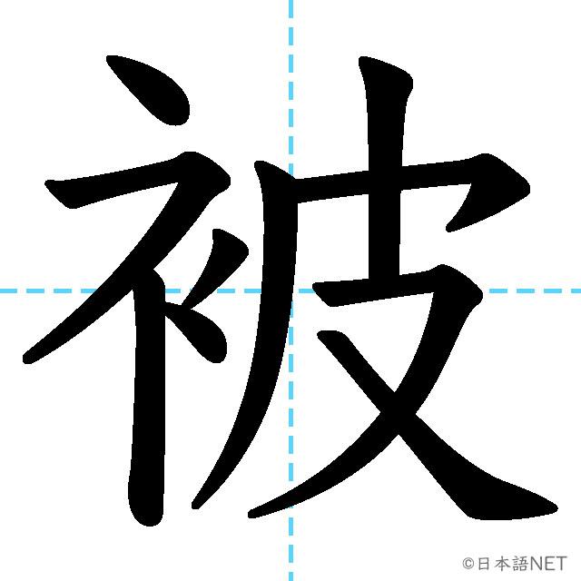 【JLPT N2漢字】「被」の意味・読み方・書き順
