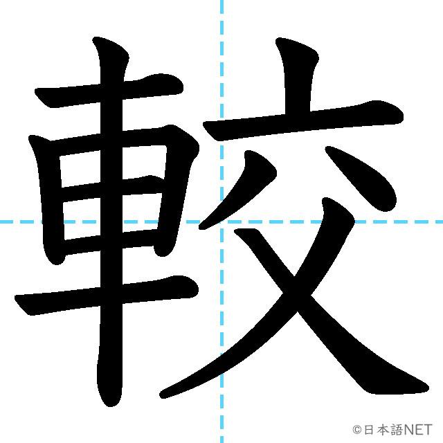 【JLPT N2漢字】「較」の意味・読み方・書き順
