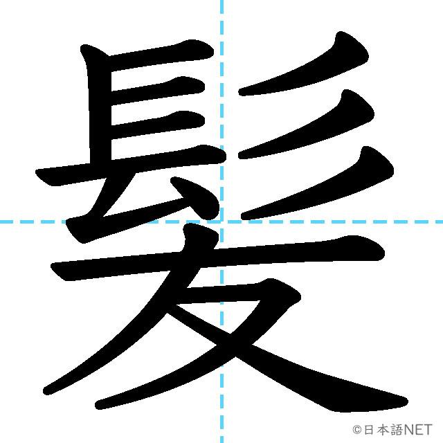 【JLPT N2漢字】「髪」の意味・読み方・書き順