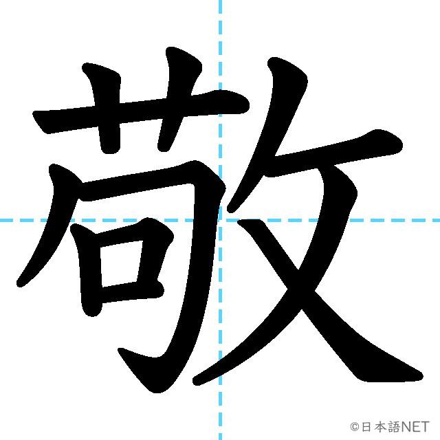 【JLPT N2漢字】「敬」の意味・読み方・書き順