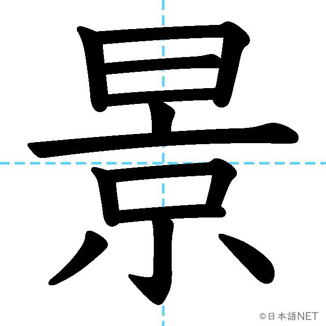 【JLPT N2漢字】「景」の意味・読み方・書き順