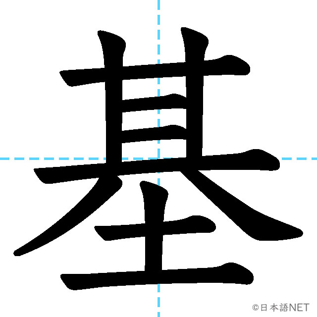 【JLPT N2漢字】「基」の意味・読み方・書き順