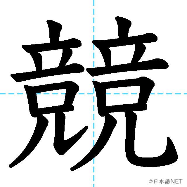 【JLPT N2漢字】「競」の意味・読み方・書き順