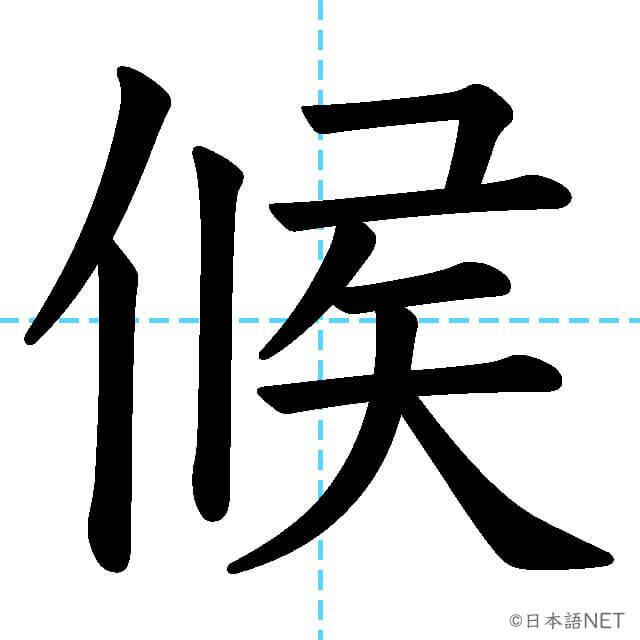 【JLPT N2漢字】「候」の意味・読み方・書き順