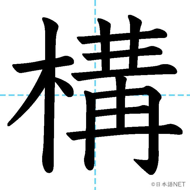 【JLPT N2漢字】「構」の意味・読み方・書き順
