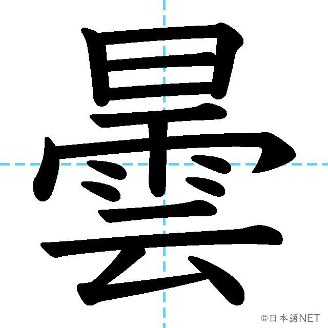 【JLPT N2漢字】「曇」の意味・読み方・書き順