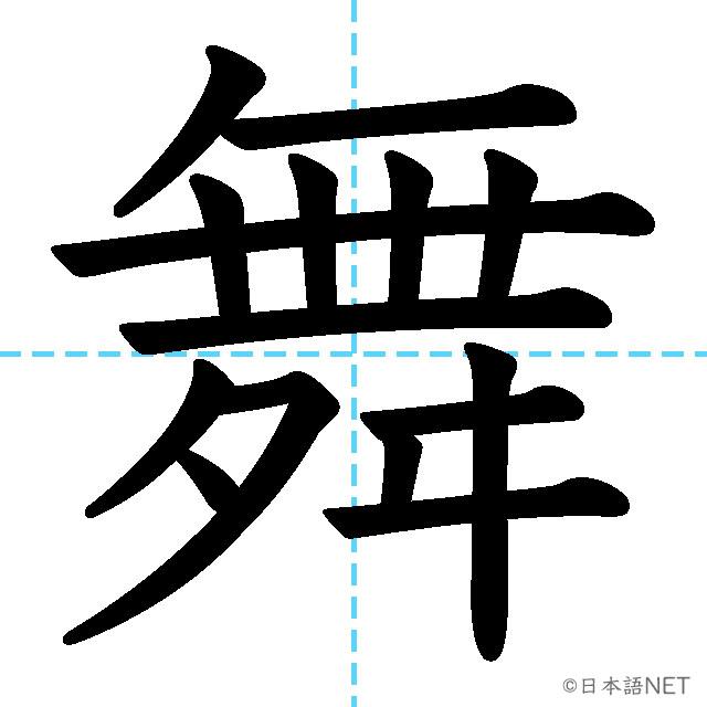 【JLPT N2漢字】「舞」の意味・読み方・書き順