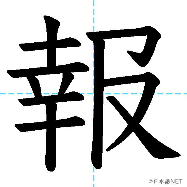 【JLPT N2漢字】「報」の意味・読み方・書き順