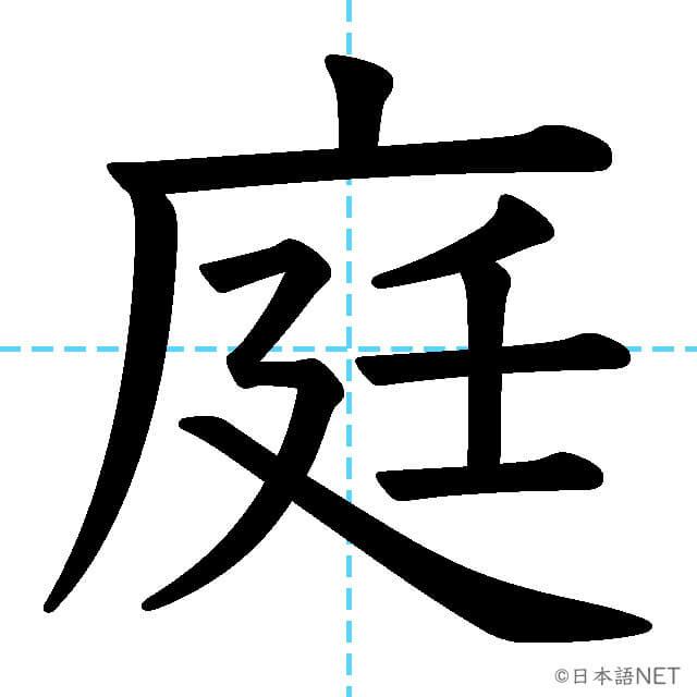 【JLPT N2漢字】「庭」の意味・読み方・書き順