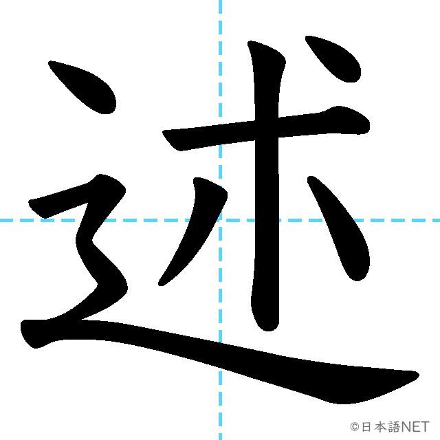 【JLPT N2漢字】「述」の意味・読み方・書き順