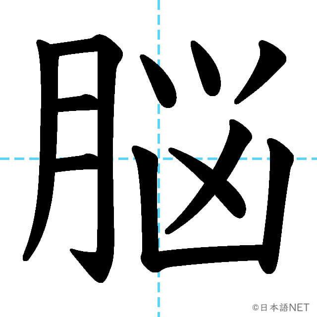【JLPT N2漢字】「脳」の意味・読み方・書き順