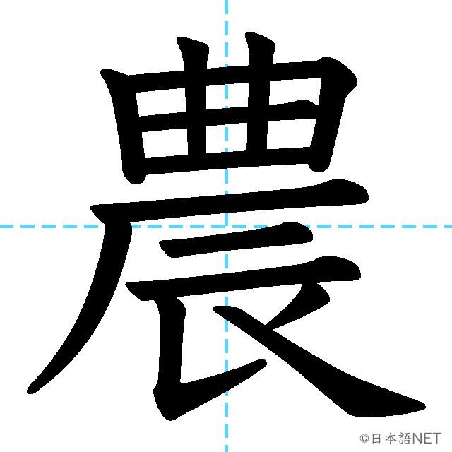 【JLPT N2漢字】「農」の意味・読み方・書き順