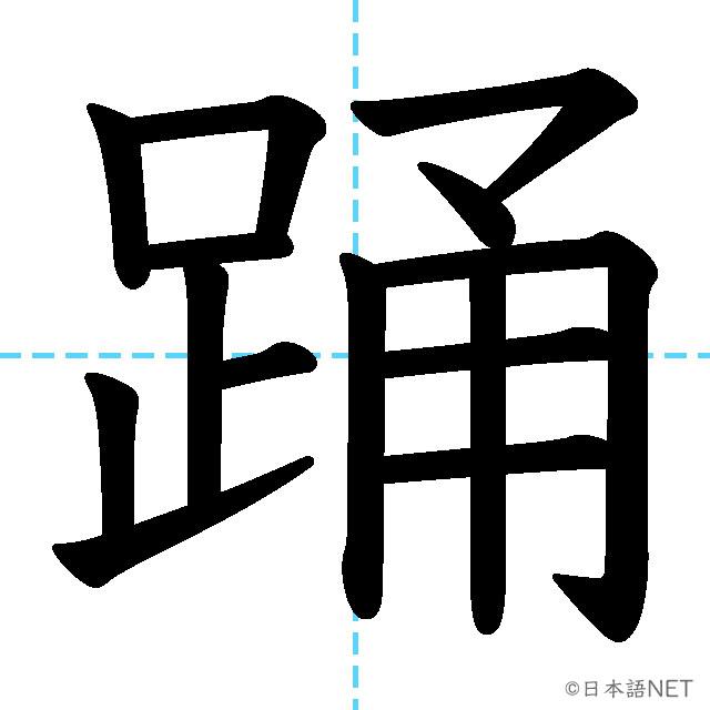 【JLPT N2漢字】「踊」の意味・読み方・書き順