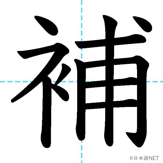 【JLPT N2漢字】「補」の意味・読み方・書き順