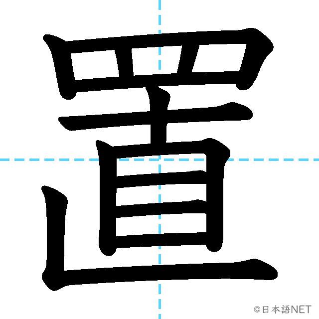 【JLPT N2漢字】「置」の意味・読み方・書き順