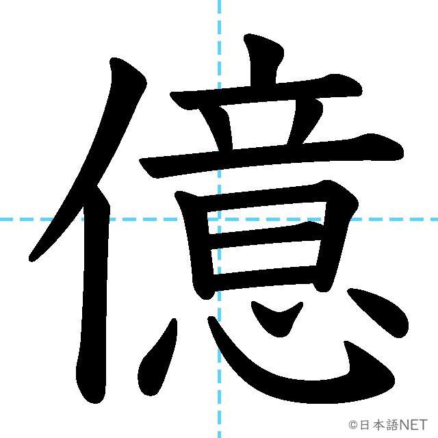 【JLPT N2漢字】「億」の意味・読み方・書き順