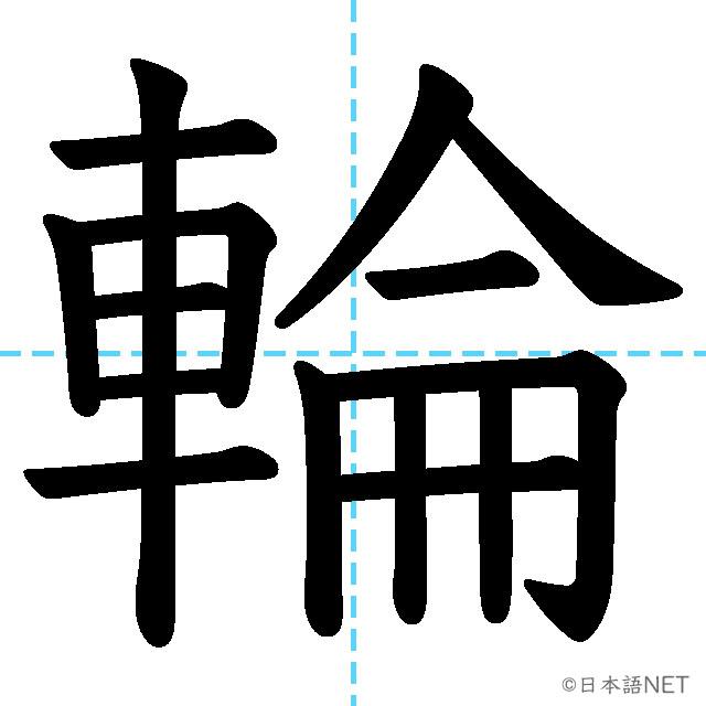 【JLPT N2漢字】「輪」の意味・読み方・書き順