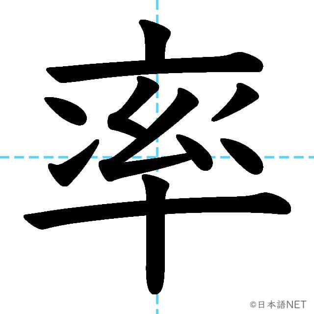【JLPT N2漢字】「率」の意味・読み方・書き順