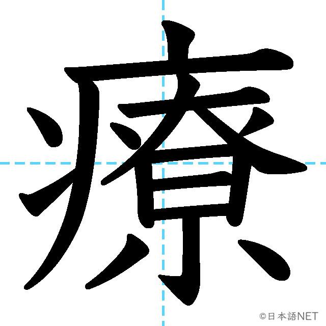 【JLPT N2漢字】「療」の意味・読み方・書き順