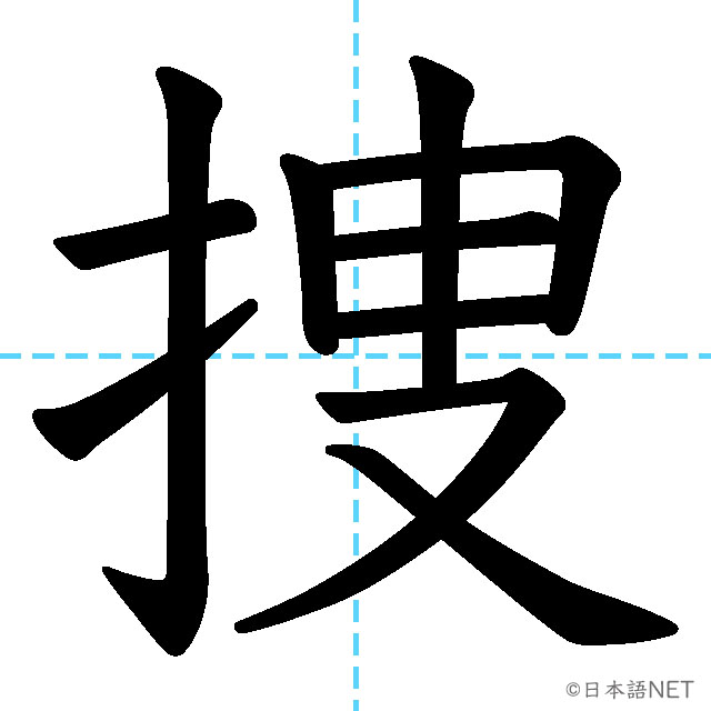 【JLPT N2漢字】「捜」の意味・読み方・書き順